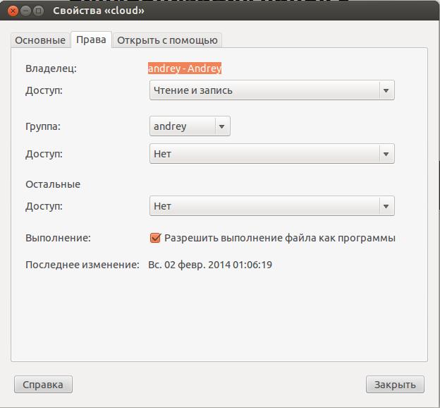 Как в linux сделать файл исполняемым