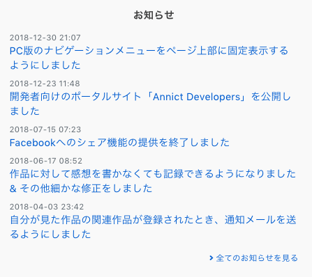 Annict 2019-01-06 06-36-37.png