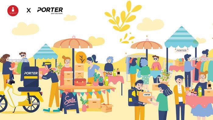 Porter.iProject-Blog-image.jpg